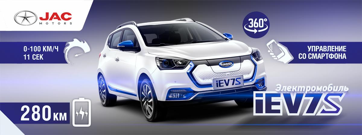 JAC-iEV7S